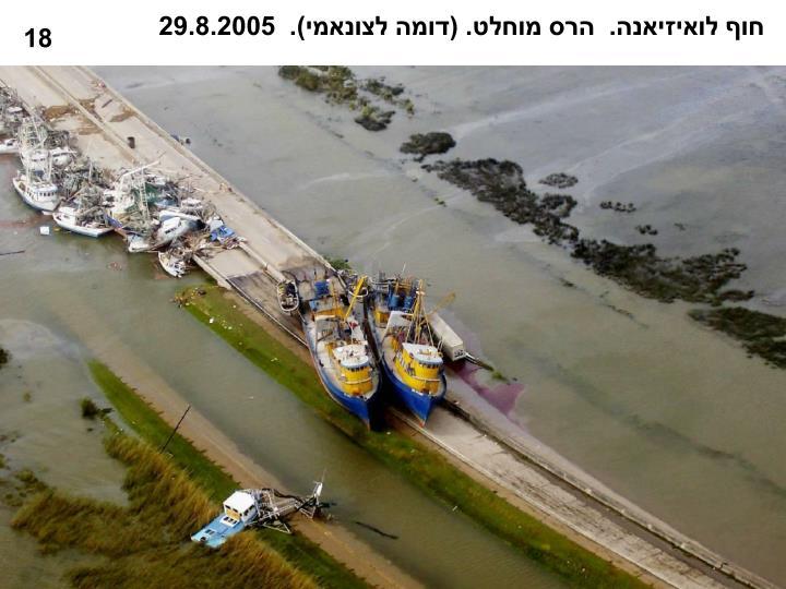 חוף לואיזיאנה.  הרס מוחלט. (דומה לצונאמי).  29.8.2005