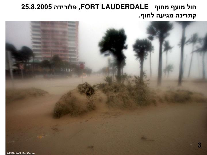 חול מועף מחוף