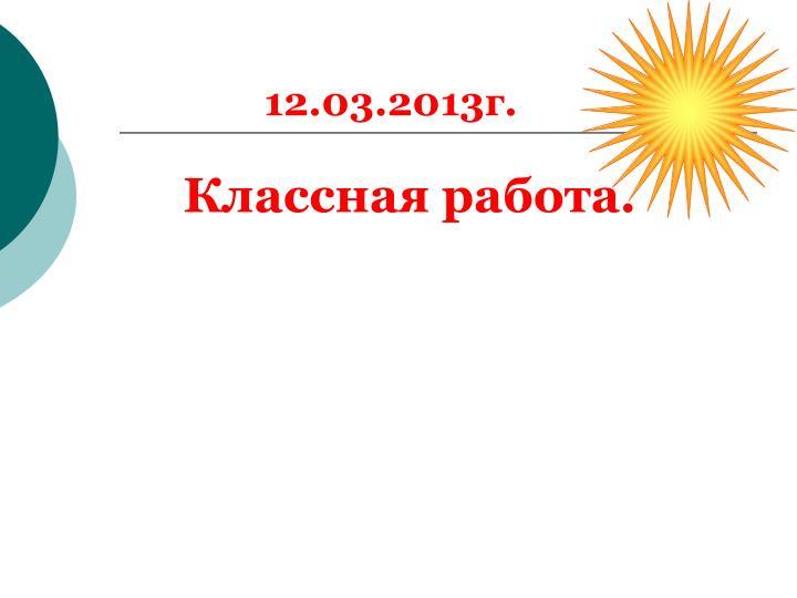12.03.2013г.