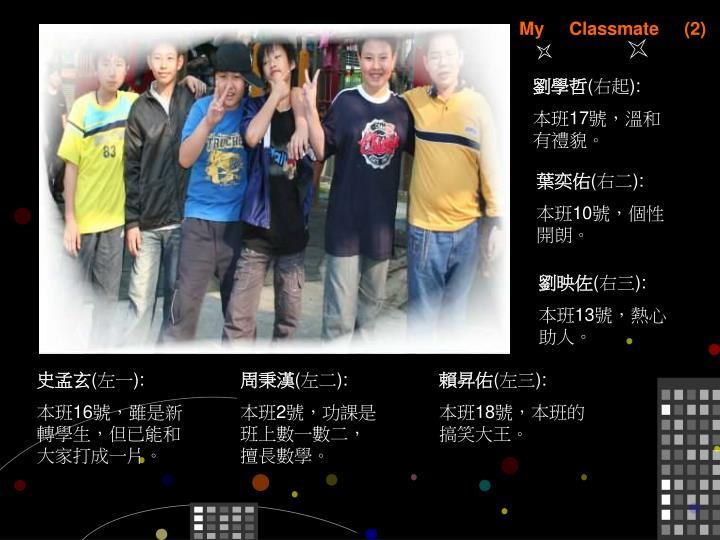 My     Classmate     (2)