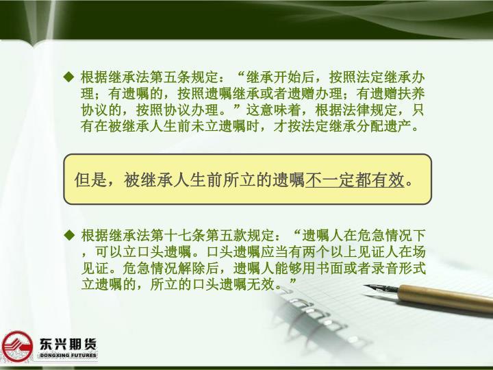 """根据继承法第五条规定:""""继承开始后,按照法定继承办理;有遗嘱的,按照遗嘱继承或者遗赠办理;有遗赠扶养协议的,按照协议办理。""""这意味着,根据法律规定,只有在被继承人生前未立遗嘱时,才按法定继承分配遗产。"""