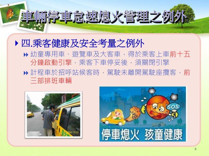 車輛停車怠速熄火管理之例外