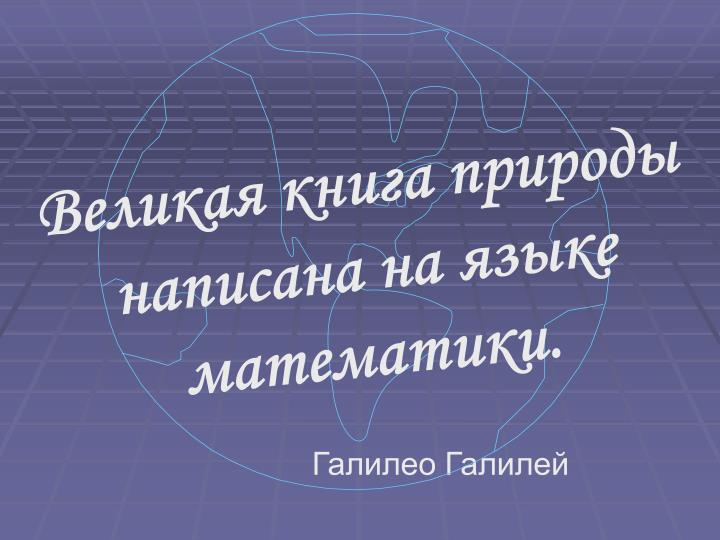 Великая книга природы написана на языке математики
