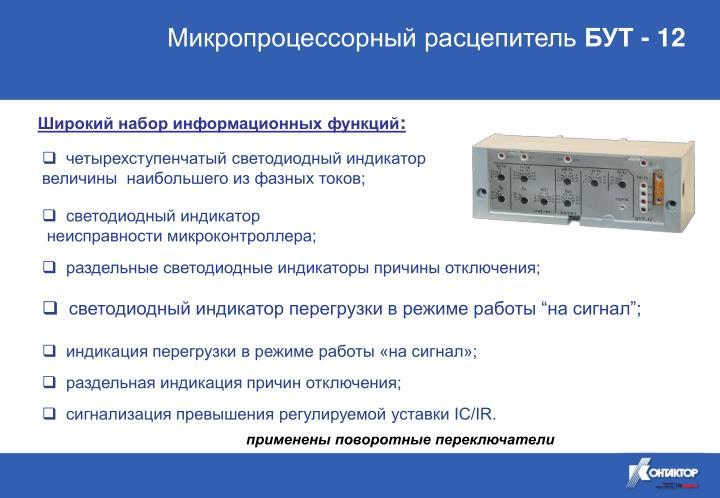Микропроцессорный расцепитель