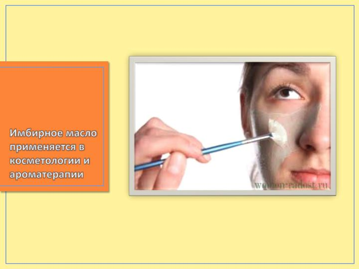 Имбирное масло применяется в косметологии и
