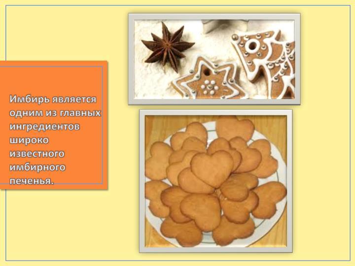 Имбирь является одним из главных ингредиентов широко известного имбирного печенья.