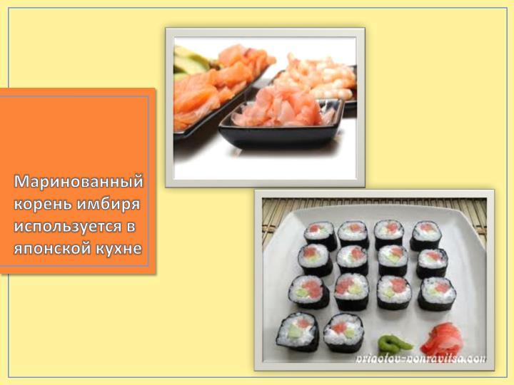Маринованный корень имбиря используется в японской кухне