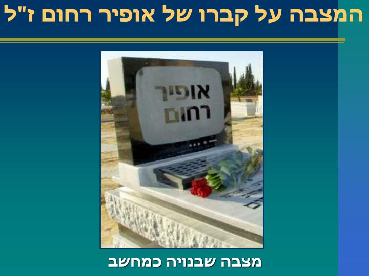 """המצבה על קברו של אופיר רחום ז""""ל"""