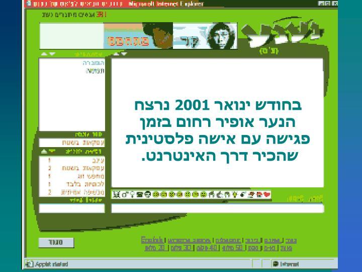 בחודש ינואר 2001 נרצח הנער אופיר רחום בזמן פגישה עם אישה פלסטינית שהכיר דרך האינטרנט.