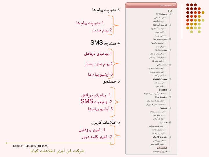3.مدیریت پیام ها