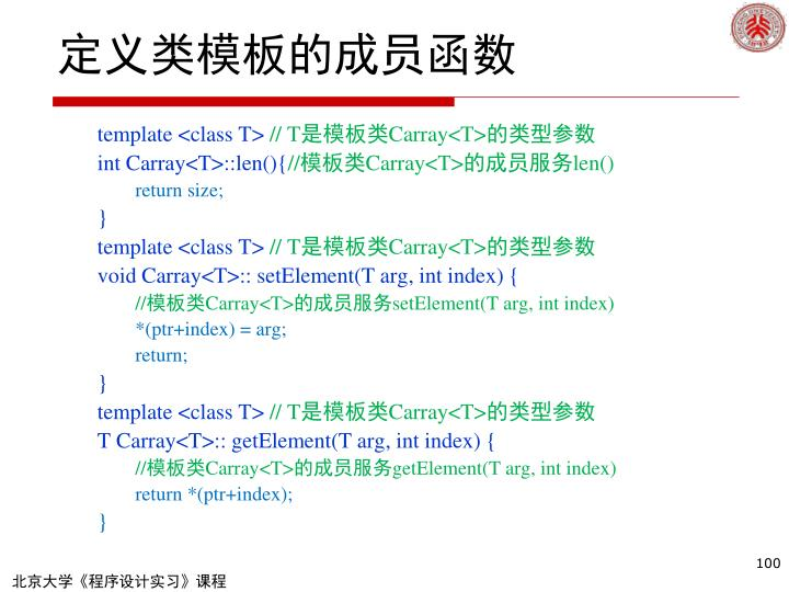 定义类模板的成员函数