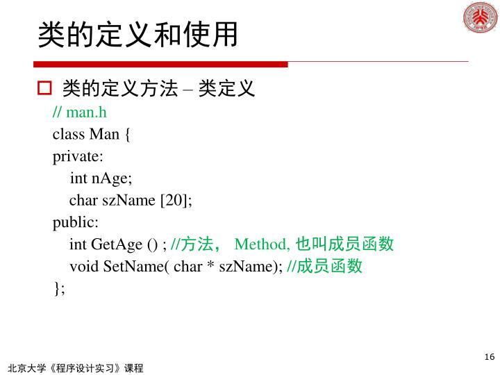 类的定义和使用