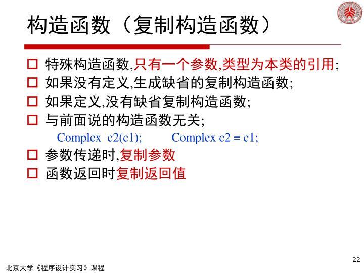 构造函数(复制构造函数)