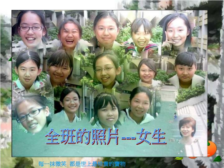 全班的照片