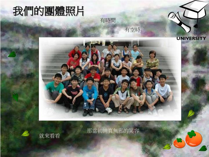 我們的團體照片