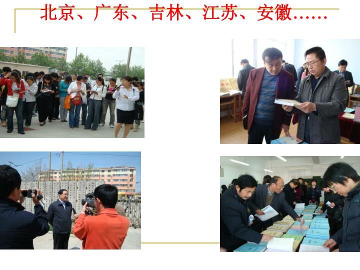 北京、广东、吉林、江苏、安徽