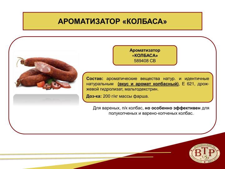 АРОМАТИЗАТОР «КОЛБАСА»