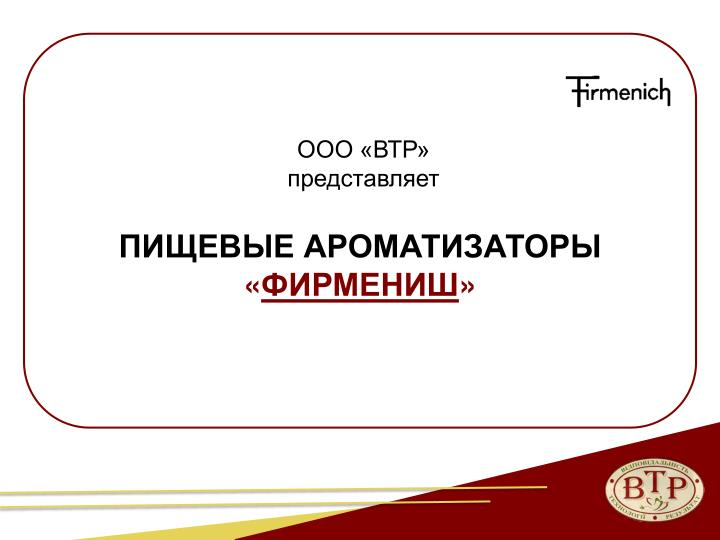 ООО «ВТР»