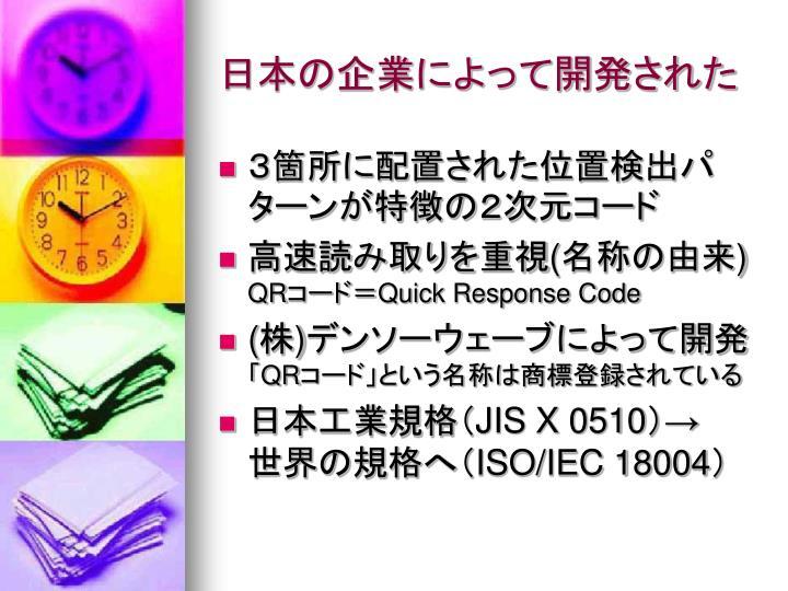 日本の企業によって開発された