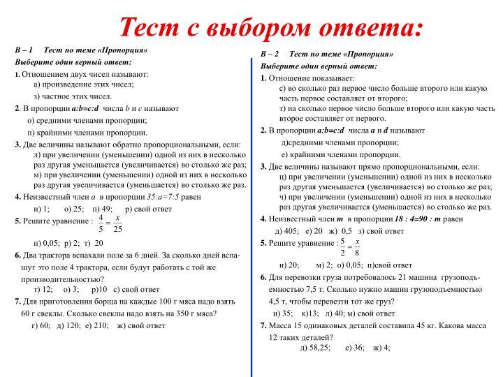 Тест с выбором ответа: