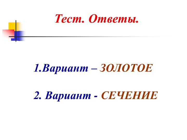 Тест. Ответы.