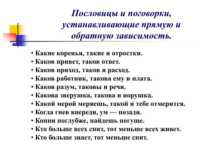 Пословицы и поговорки,