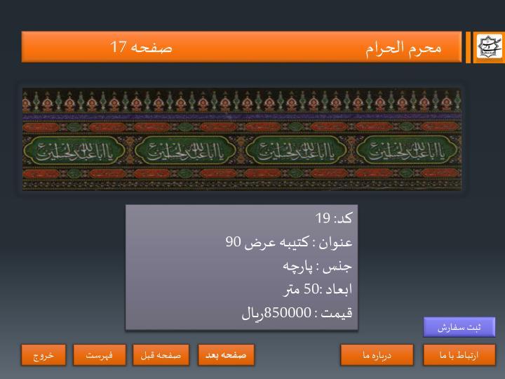 محرم الحرام                                                          صفحه 17