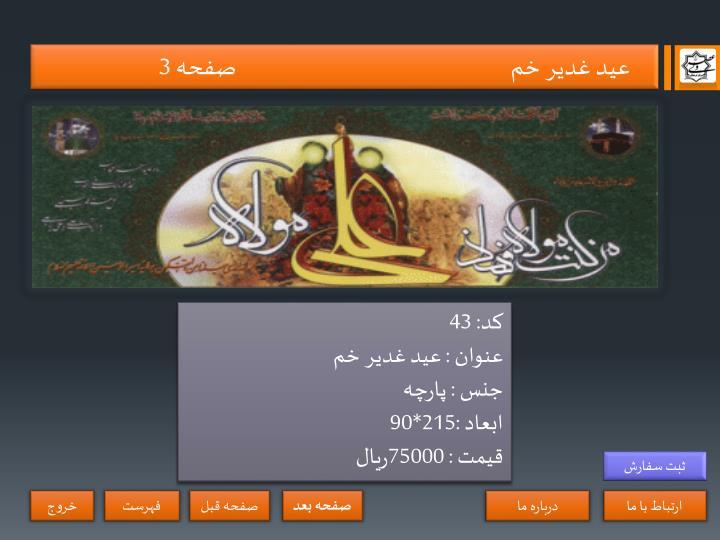 عید غدیر خم                                                          صفحه 3