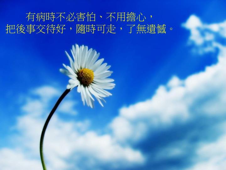 有病時不必害怕、不用擔心,