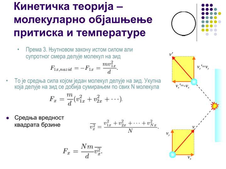 Кинетичка теорија – молекуларно објашњење притиска и температуре