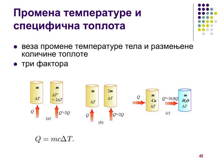 Промена температуре и специфична топлота