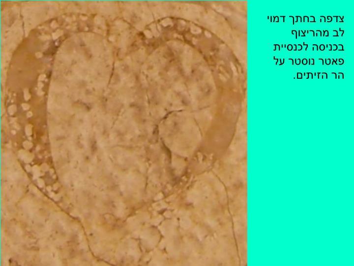 צדפה בחתך דמוי לב מהריצוף בכניסה לכנסיית פאטר נוסטר על הר הזיתים.