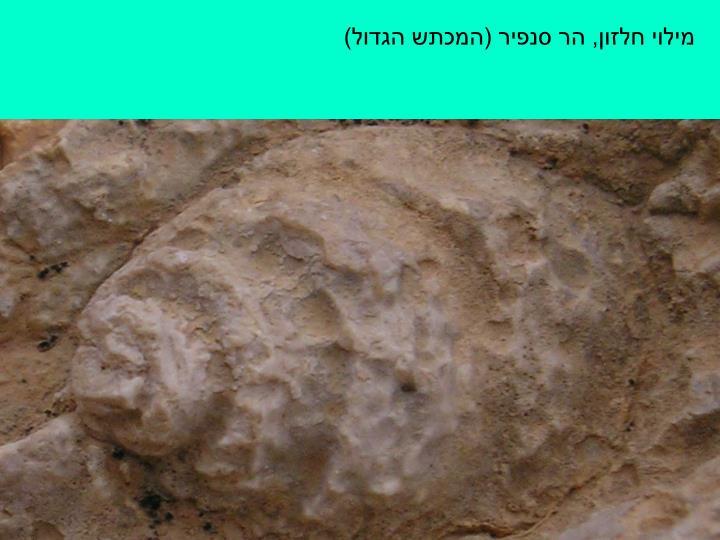 מילוי חלזון, הר סנפיר (המכתש הגדול)