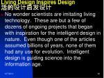 living design inspires design6