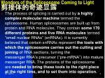 wonders of the spliceosome coming to light1