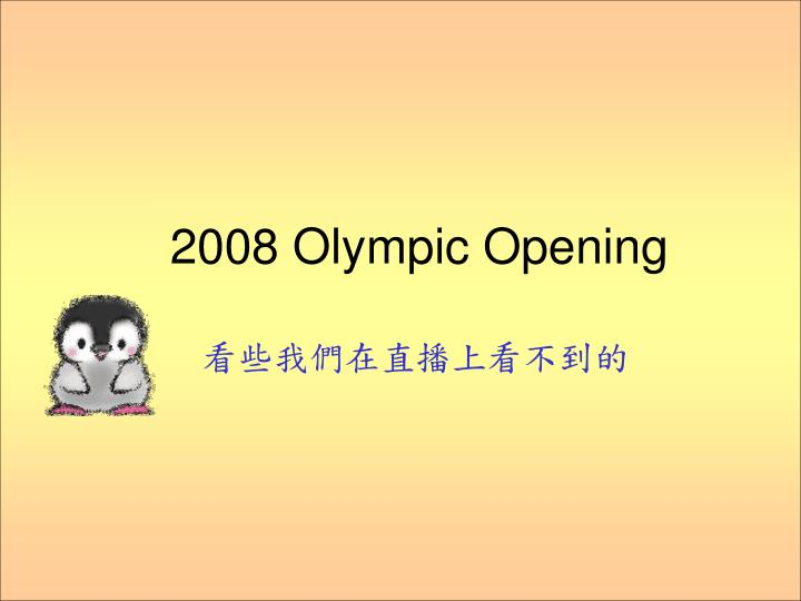 2008 olympic opening