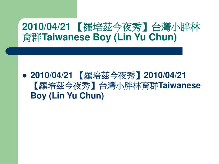 2010 04 21 taiwanese boy lin yu chun