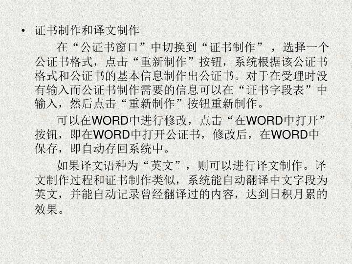 证书制作和译文制作
