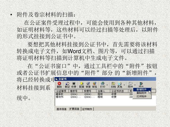 附件及卷宗材料的扫描: