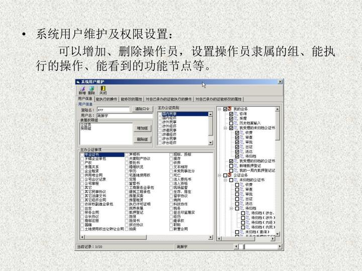 系统用户维护及权限设置: