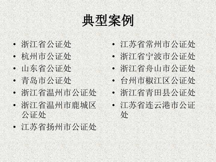 浙江省公证处