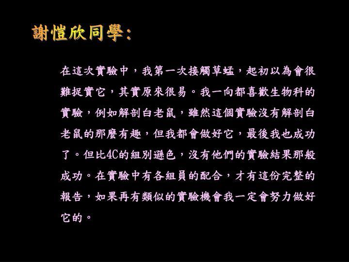 謝愷欣同學