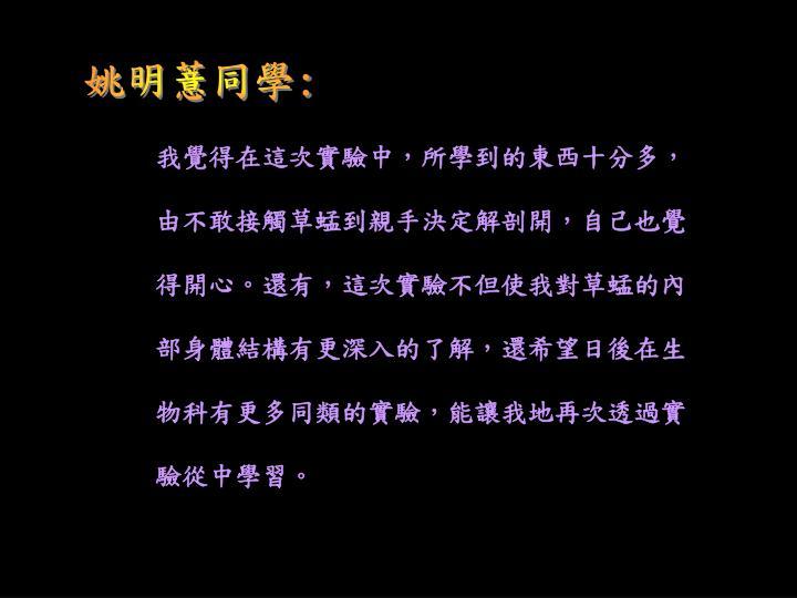 姚明薏同學