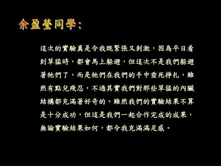 余盈瑩同學