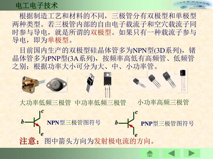 根据制造工艺和材料的不同,三极管分有双极型和单极型两种类型。若三极管内部的自由电子载流子和空穴载流子同时参与导电,就是所谓的