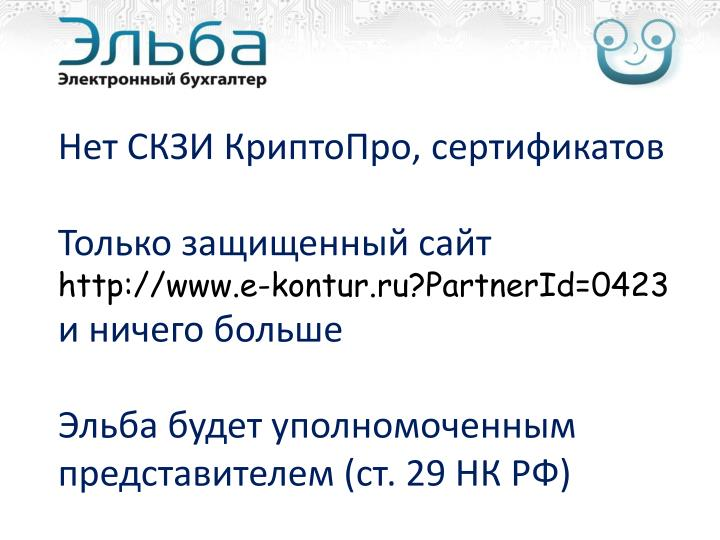 Нет СКЗИ КриптоПро, сертификатов