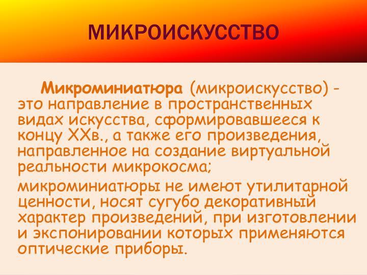 МИКРОИСКУССТВО