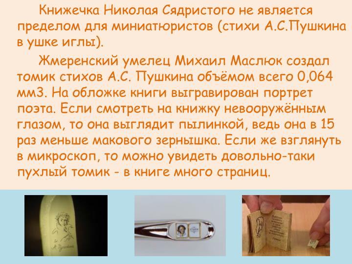 Книжечка Николая Сядристого не является пределом для миниатюристов (стихи А.С.Пушкина в ушке иглы).