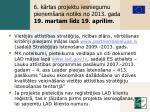 6 k rtas projektu iesniegumu pie em ana notiks no 2013 gada 19 martam l dz 19 apr lim