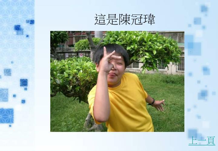 這是陳冠瑋